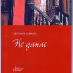 12 сербы издали переводы моих стихов