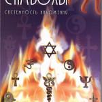 14 символы в Амрита Русь