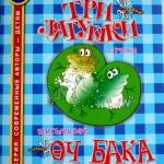 22 лгушки на татарском