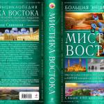 40 BolEnc_Mistika_Vostoka_2